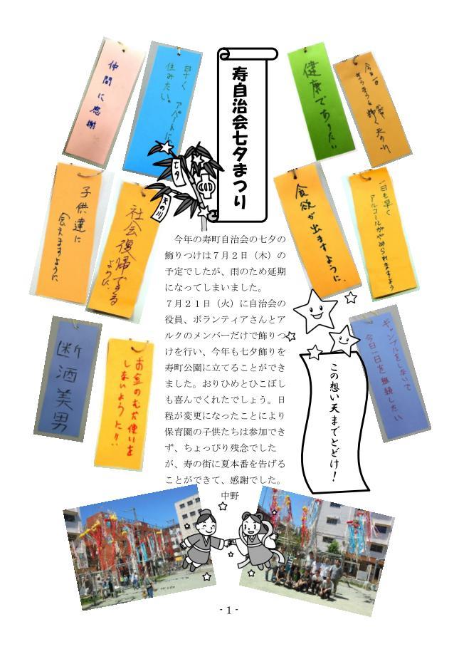 206 1 七夕特集_01