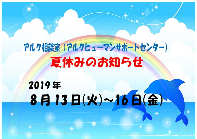 2019_natsuyasumi