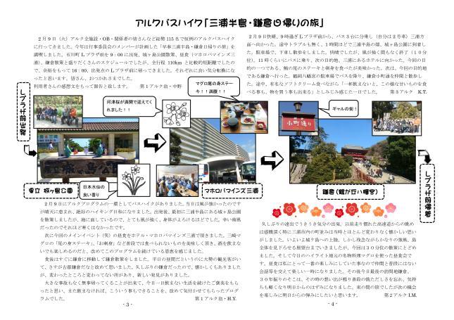 213 3-4 三浦鎌倉バスハイク20160226_01