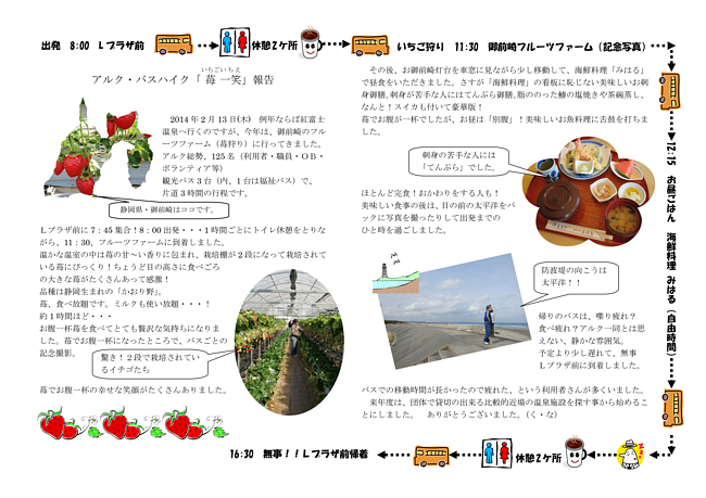 190 3 4 苺狩り特集_01