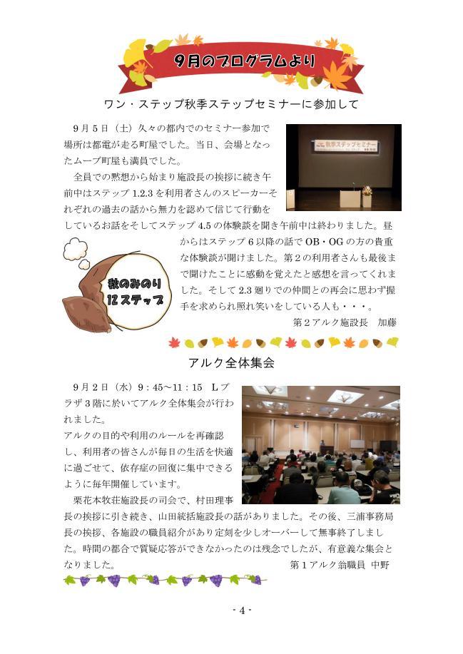 208 4 特集 ワンステップセミナー・アルク全体集会_01