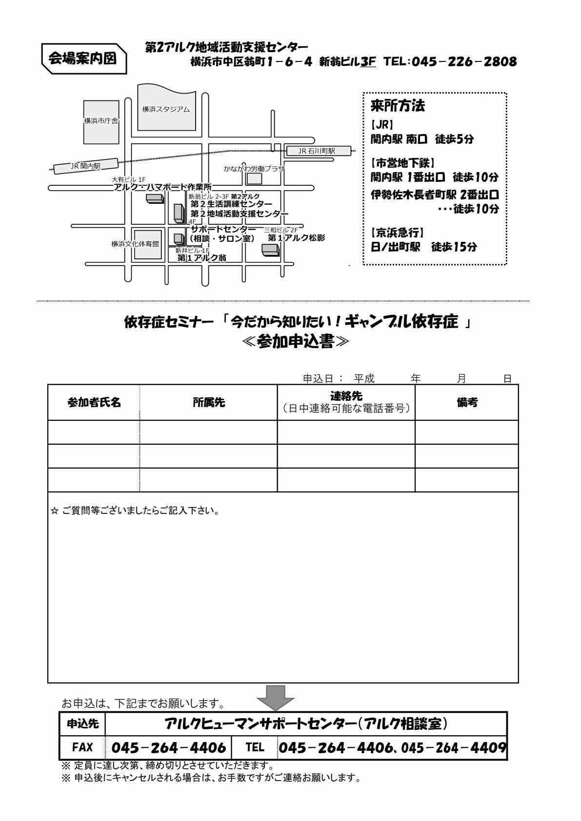2017.7.21チラシ裏 申込みFAX用紙_2