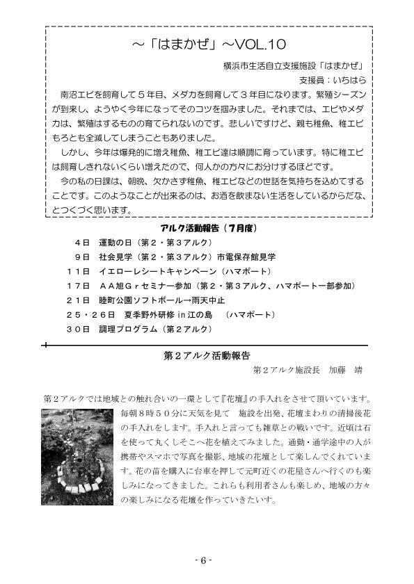 218 6 活動報告_01