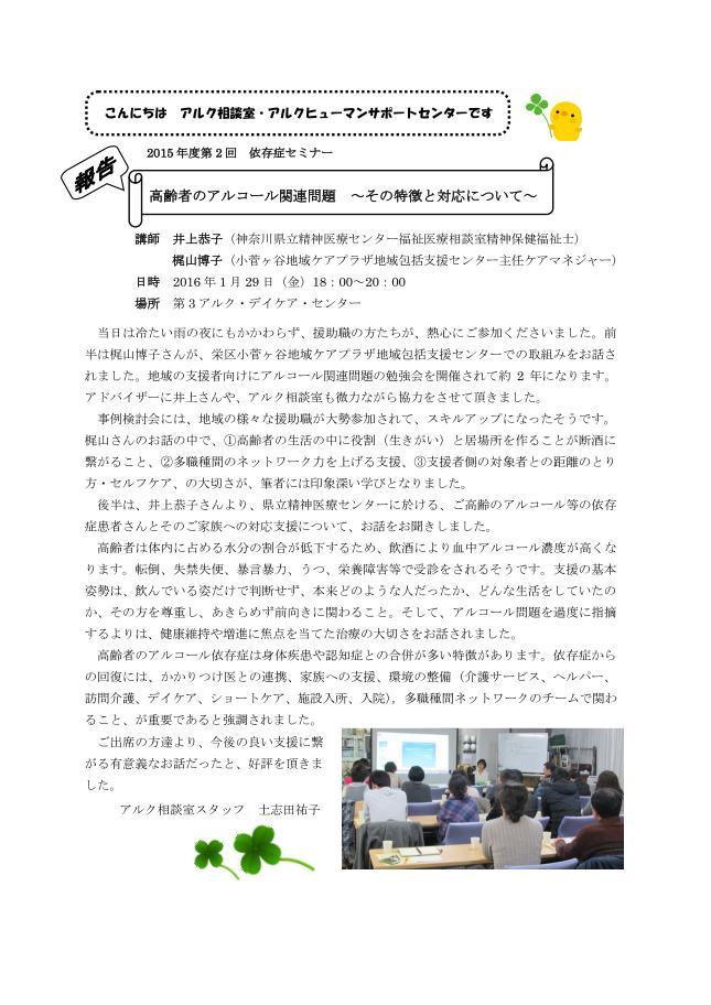212 5 相談室(ホームページ)_01