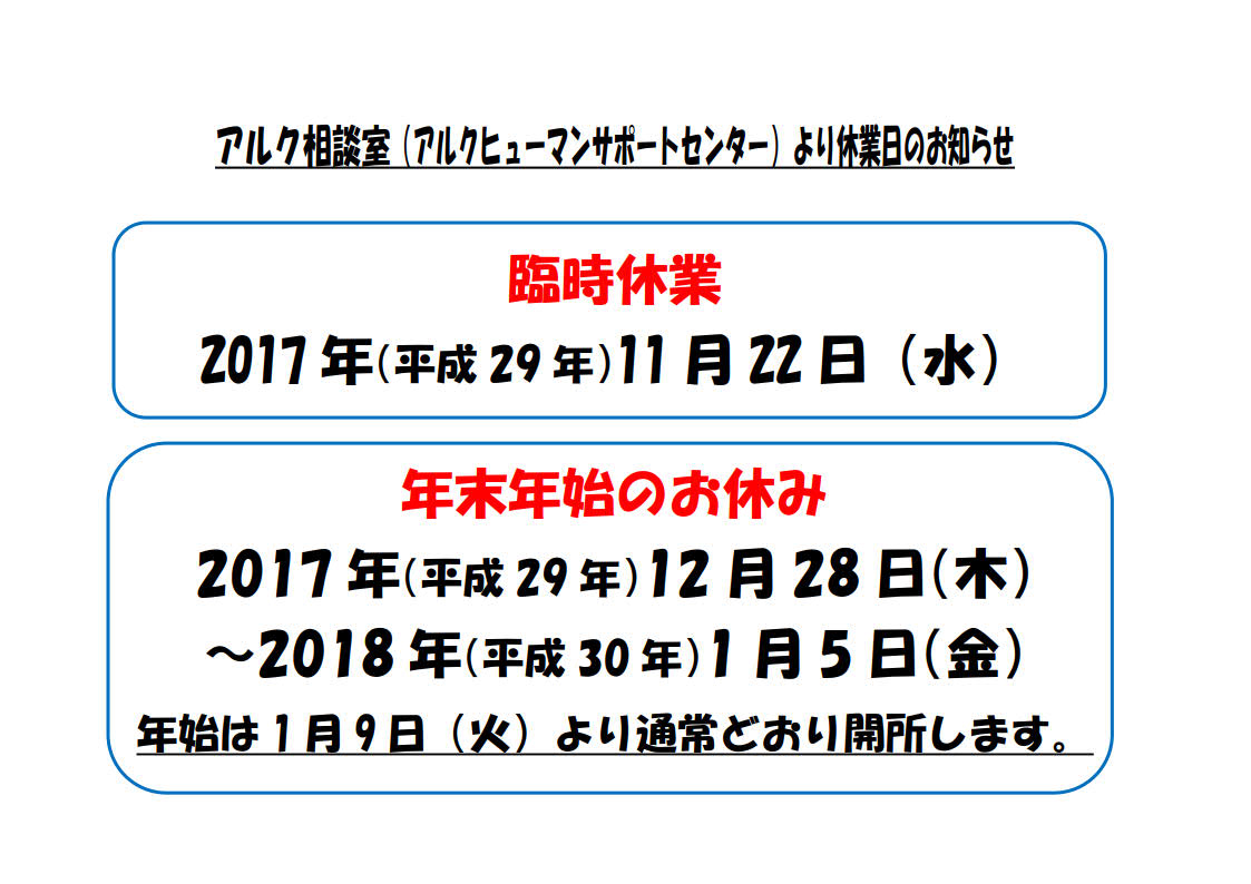 臨時休業、2017~2018年末年始休み