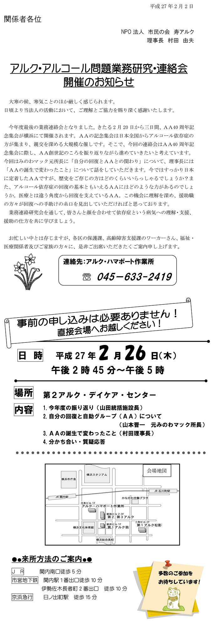 開催のお知らせH270226