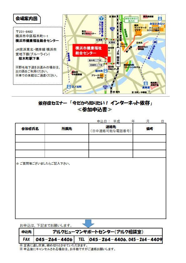 2018.1.27チラシ裏 申込みFAX用紙_1