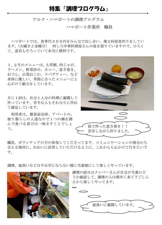 189 3 調理プログラム(ハマポート〕