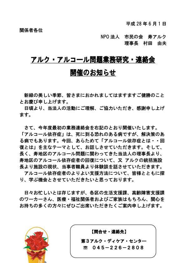 28年6月業務連絡会_1_01