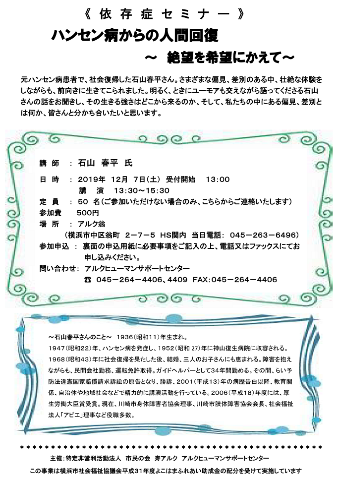seminar_20191207