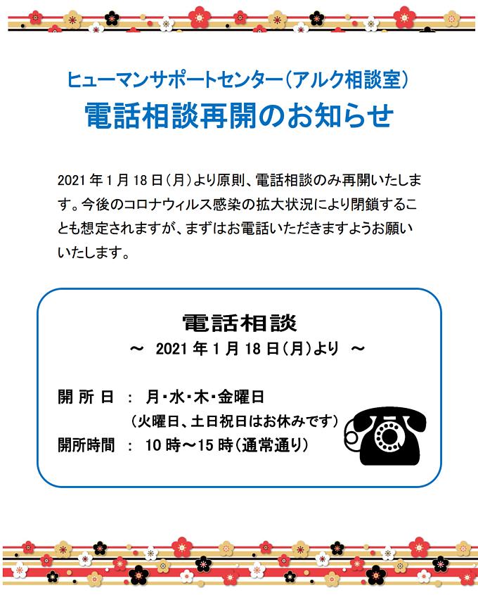 soudan_20210118