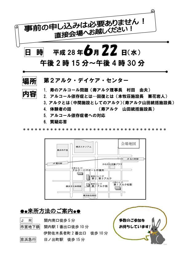 28年6月業務連絡会_2_02