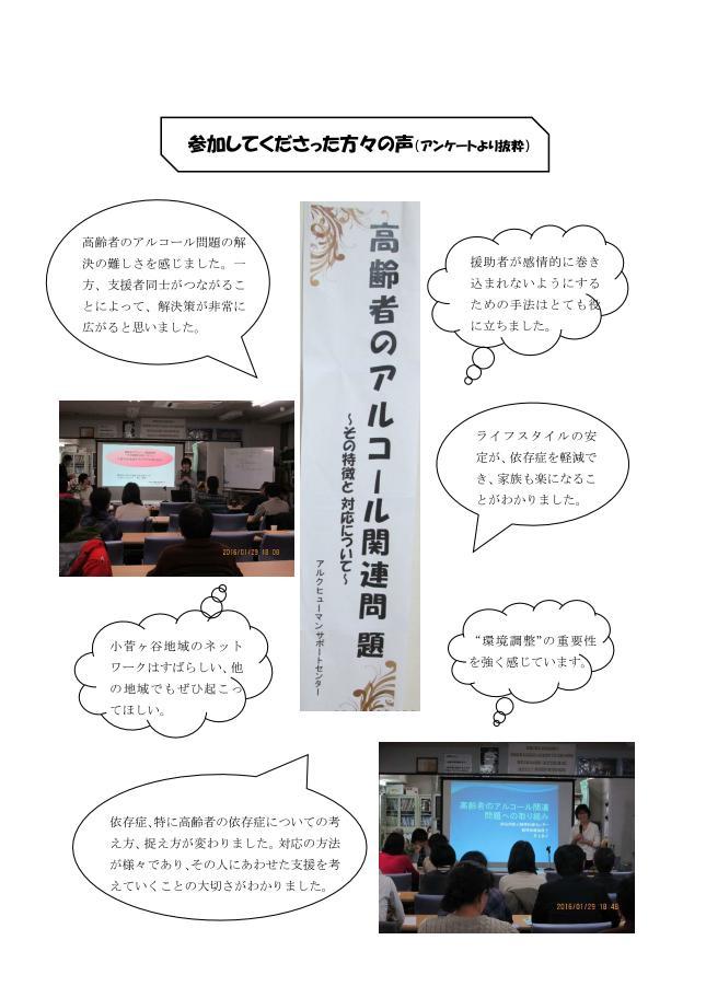 1月セミナーアンケート(ホームページ)_01