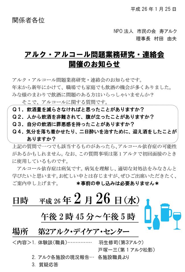 業務連絡会26年2月-001