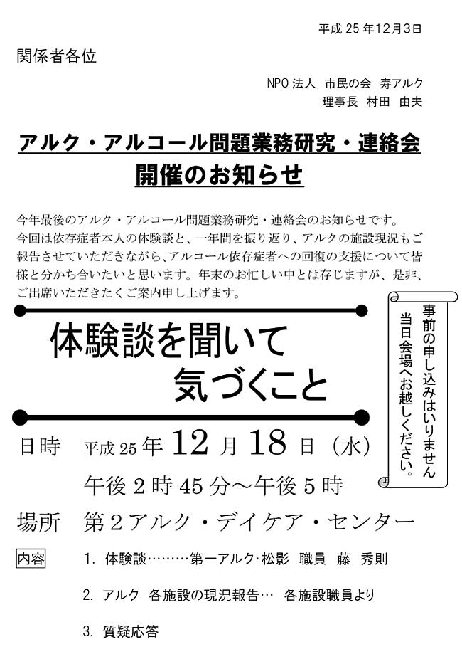 業務連絡会25年12月-001