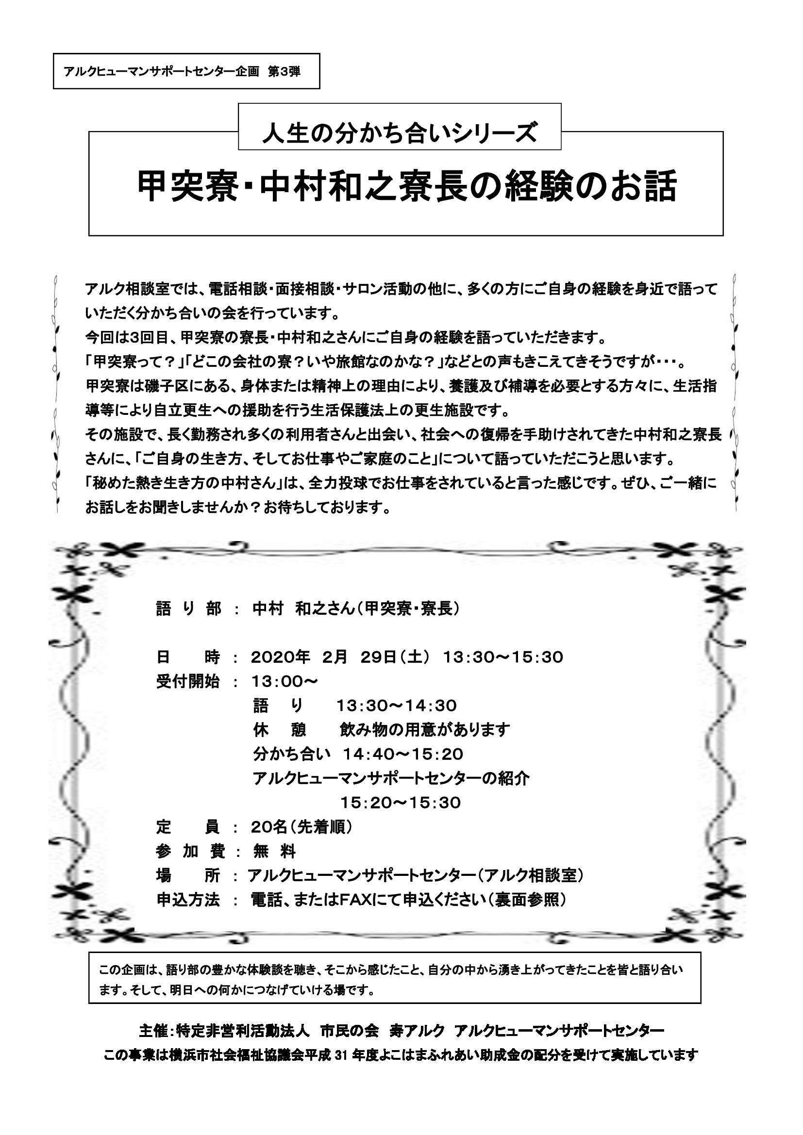 2020年2月29日 甲突寮・中村氏 チラシ (1)