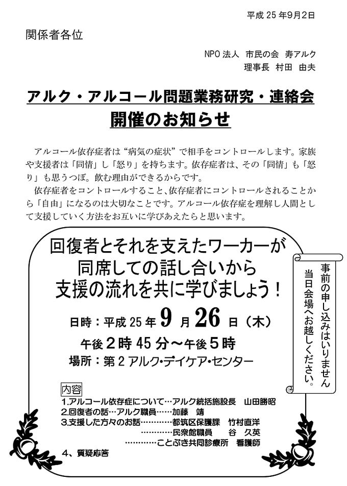 業務連絡会25年9月-001