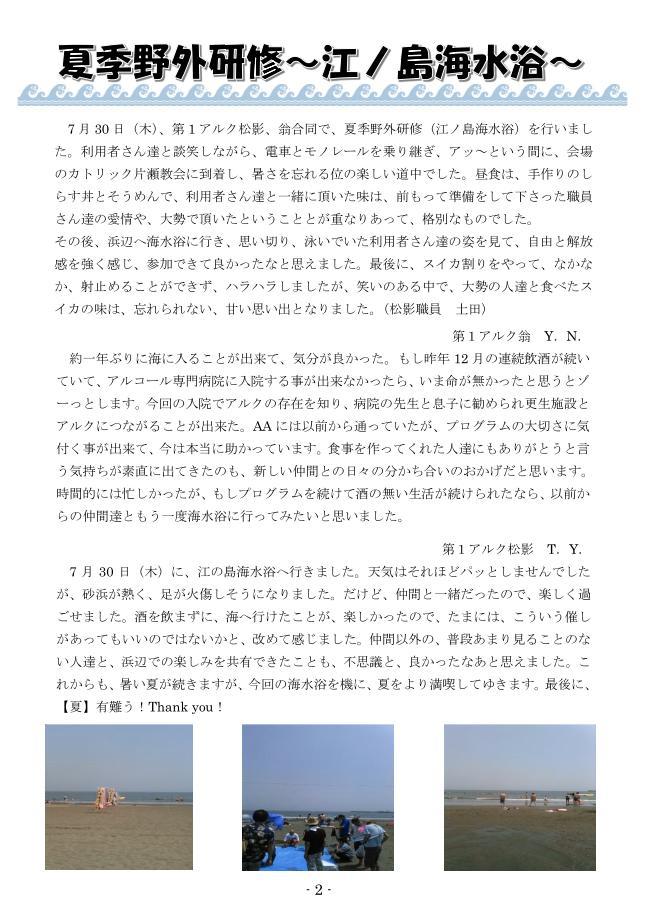 206 2  夏季野外研修(江ノ島海水浴) (1)_01