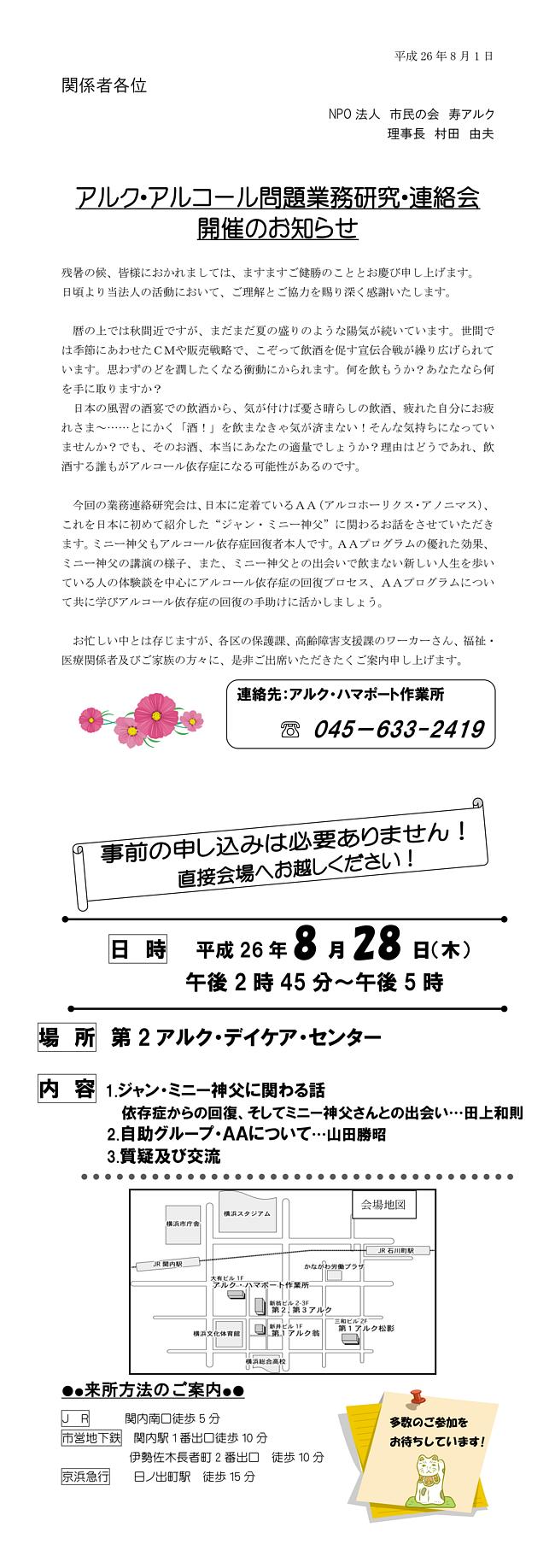 20140828お知らせ