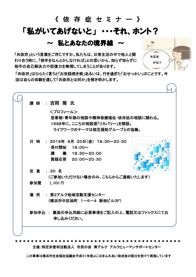 seminar_201909a